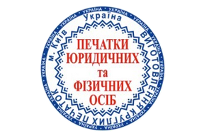 Круглые печати