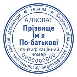 Печать Адвоката А_pr40_0_1