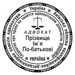 Печать Адвоката А_pr40_1_1