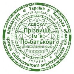 Печать Адвоката А_pr40_3_1
