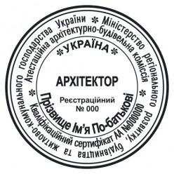 Печать Архитектора Az_pr40_0_1