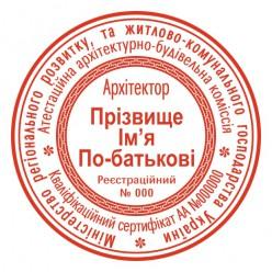 Печать Архитектора Az_pr40_1_1