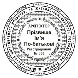 Печать Архитектора Az_pr40_2_1