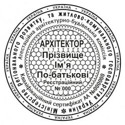 Печать Архитектора Az_pr40_3_1