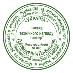 Печать инженера технического надзора - категорийный Tk_pr_0_1