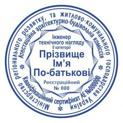 Печать инженера технического надзора - категорийный Tk_pr_1_1