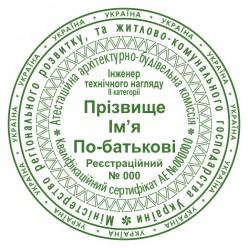 Печать инженера технического надзора - категорийный Tk_pr_2_1