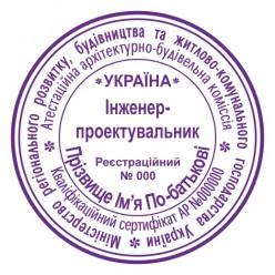 Печать инженера-проектировщика P_pr40_0_1