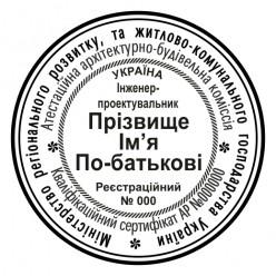 Печать инженера-проектировщика P_pr40_1_1