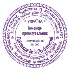 Печать инженера-проектировщика P_pr40_1_2