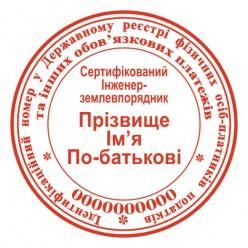 Печать сертифицированного инженера-землеустроителя Z_pr40_0_1