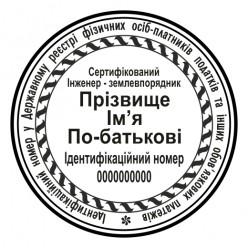 Печать сертифицированного инженера-землеустроителя Z_pr40_1_1