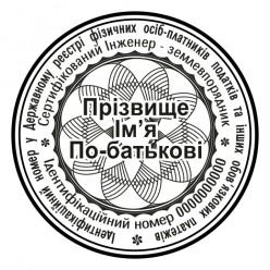 Печать сертифицированного инженера-землеустроителя Z_pr40_2_1