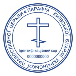 Печать Церкви C_pr40_0_1
