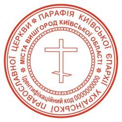 Печать Церкви C_pr40_0_2
