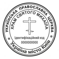 Печать Церкви C_pr40_0_3
