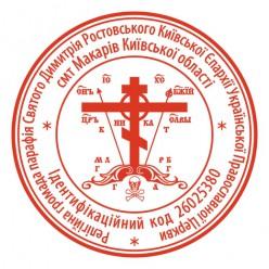 Печать Церкви C_pr40_0_5
