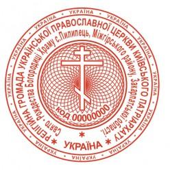 Печать Церкви C_pr40_1_1