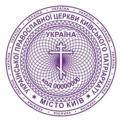 Печать Церкви C_pr40_1_2
