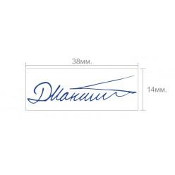 Штамп-подпись (факсимиле) размер 38х14 мм