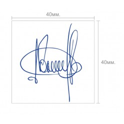 Штамп-подпись (факсимиле) размер 40х40 мм