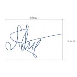 Штамп-подпись (факсимиле) размер 45х30 мм