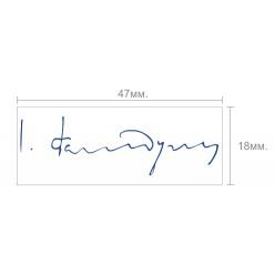 Штамп-подпись (факсимиле) размер 47х18 мм