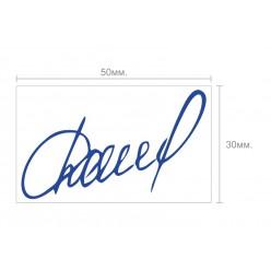 Штамп-подпись (факсимиле) размер 50х30 мм