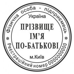 Печать ФЛП F_pr40_0_3