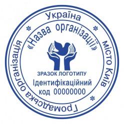 Печать Общественной организации GO_pr40_0_1