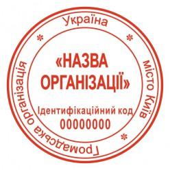 Печать Общественной организации GO_pr40_0_2