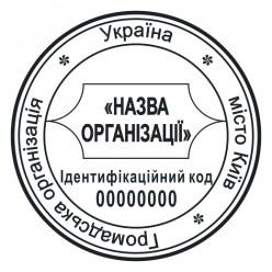 Печать Общественной организации GO_pr40_0_3