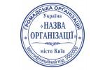 Печать Общественной организации GO_pr40_0_4