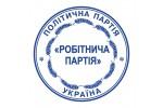 Печать Общественной организации GO_pr40_0_5