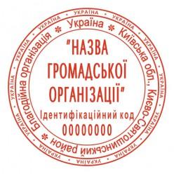 Печать Общественной организации GO_pr40_1_1