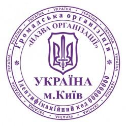 Печать Общественной организации GO_pr40_1_2