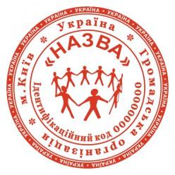 Печать Общественной организации GO_pr40_1_3