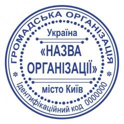 Печать Общественной организации GO_pr40_1_4