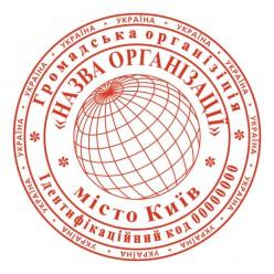 Печать Общественной организации GO_pr40_2_1