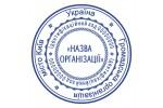Печать Общественной организации GO_pr40_2_2