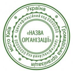 Печать Общественной организации GO_pr40_2_3
