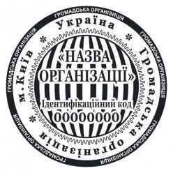 Печать Общественной организации GO_pr40_3_1