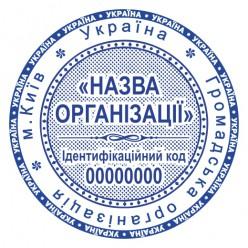 Печать Общественной организации GO_pr40_3_3