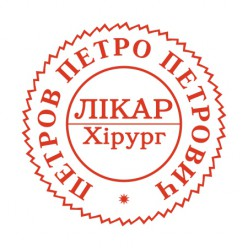 Печать ВРАЧА L_pr17-0-2