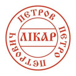 Печать ВРАЧА L_pr17-0-3