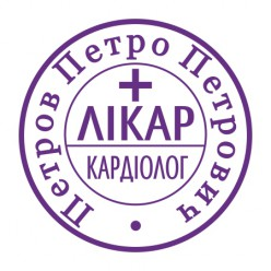 Печать ВРАЧА L_pr17-0-5