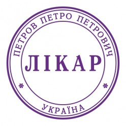 Печать ВРАЧА L_pr24-0-3