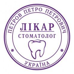 Печать ВРАЧА L_pr24-0-4