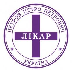 Печать ВРАЧА L_pr24-0-5