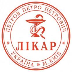Печать ВРАЧА L_pr40-0-13